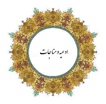 ▌▬◄ فایلهای صوتی برنامه سمت خدا ( حجت الاسلام فرحزاد - محبت الهی در ادعیه اهل بیت ع ) ►▬▐